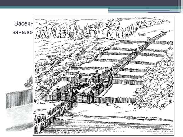 Засечные черты – оборонительные линии, состоявшие из завалов леса – засек, в...