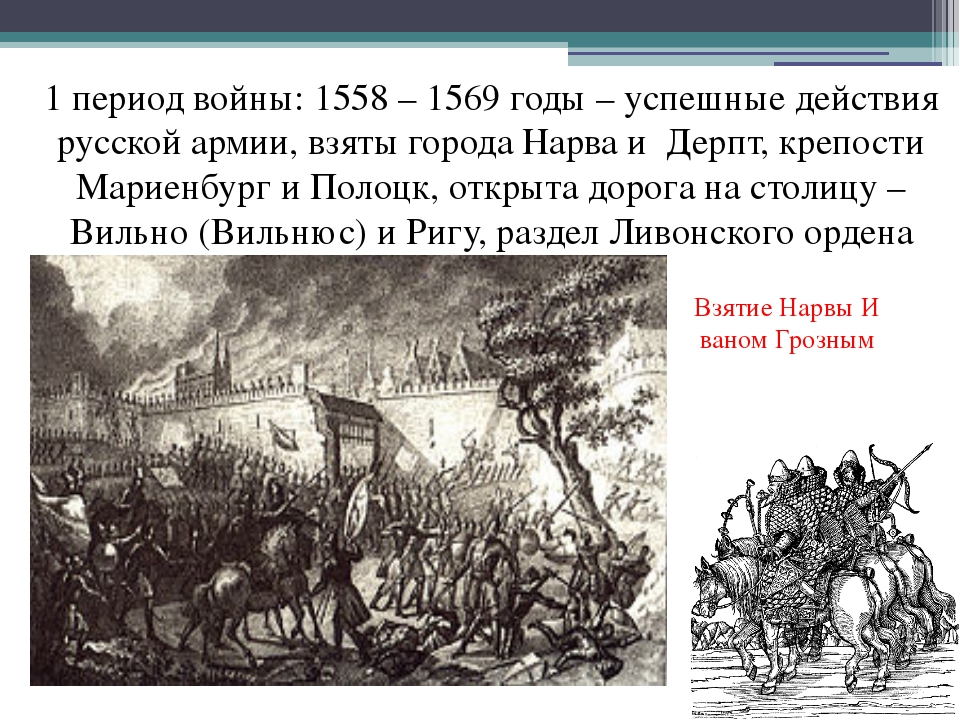 1 период войны: 1558 – 1569 годы – успешные действия русской армии, взяты гор...
