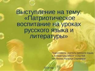 Выступление на тему: «Патриотическое воспитание на уроках русского языка и ли