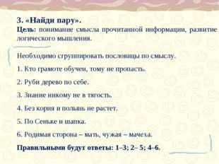 3. «Найди пару». Цель: понимание смысла прочитанной информации, развитие логи