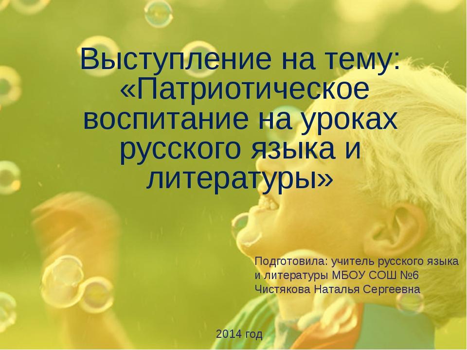 Выступление на тему: «Патриотическое воспитание на уроках русского языка и ли...