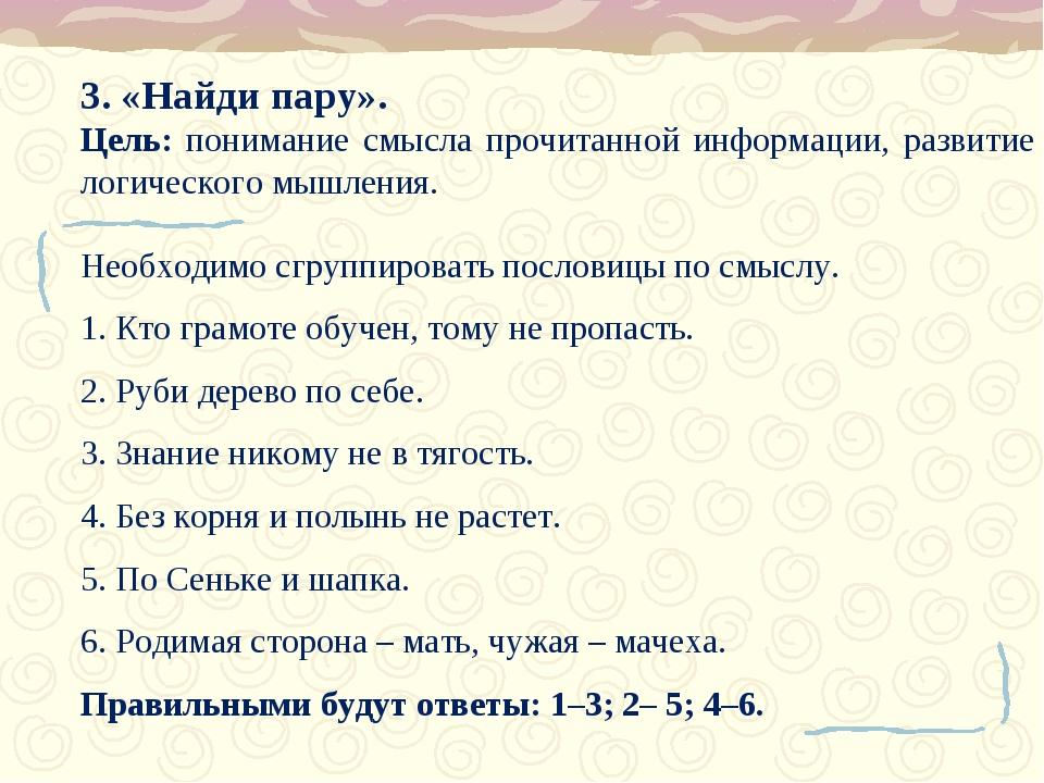 3. «Найди пару». Цель: понимание смысла прочитанной информации, развитие логи...