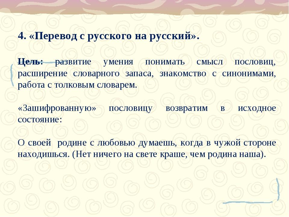 4. «Перевод с русского на русский». Цель: развитие умения понимать смысл посл...