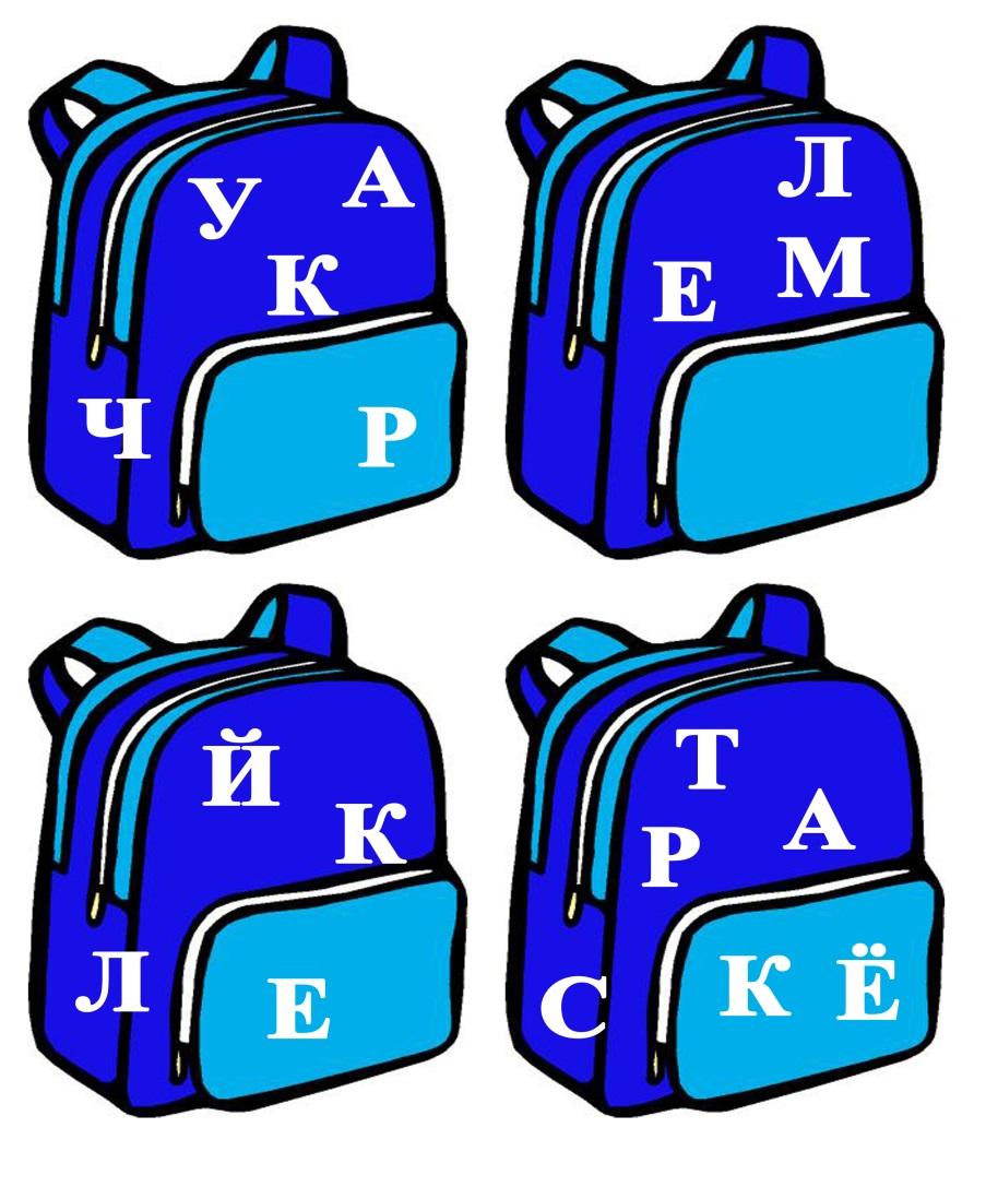 D:\Детский сад\Дидактические игры\Скоро в школу\Что лежит в портфеле\2 (1).jpg