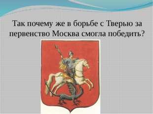 Так почему же в борьбе с Тверью за первенство Москва смогла победить?