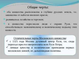 Общие черты: оба княжества расположены в глубине русских земель, т.е. защищен
