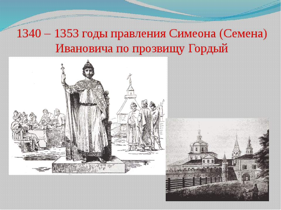 1340 – 1353 годы правления Симеона (Семена) Ивановича по прозвищу Гордый