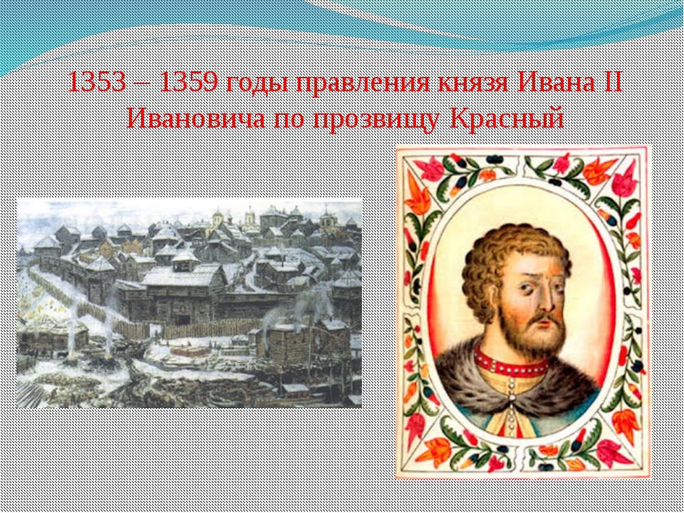1353 – 1359 годы правления князя Ивана II Ивановича по прозвищу Красный