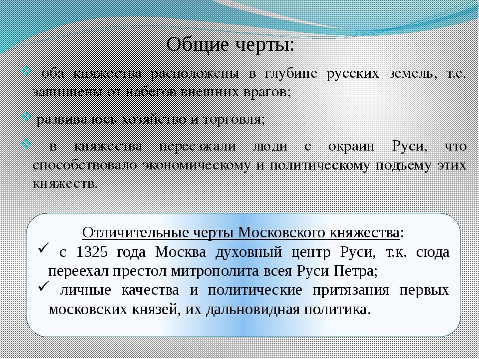 Общие черты: оба княжества расположены в глубине русских земель, т.е. защищен...