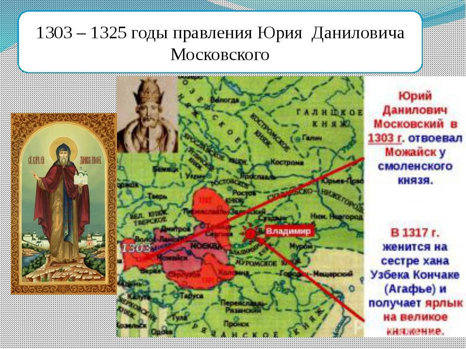1303 – 1325 годы правления Юрия Даниловича Московского