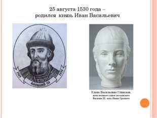 25 августа 1530 года – родился князь Иван Васильевич