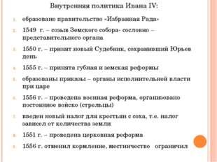Внутренняя политика Ивана IV: образовано правительство «Избранная Рада» 1549