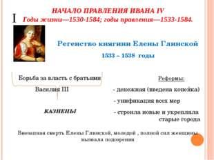 НАЧАЛО ПРАВЛЕНИЯ ИВАНА IV Годы жизни—1530-1584; годы правления—1533-1584. I К