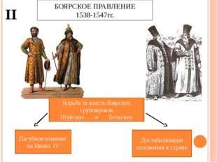 БОЯРСКОЕ ПРАВЛЕНИЕ 1538-1547гг. II Борьба за власть боярских группировок Шуйс