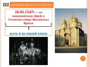 III ВЕНЧАНИЕ ИВАНА IV НА ЦАРСТВО 16.01.1547Г.— по византийскому обряду в Успе