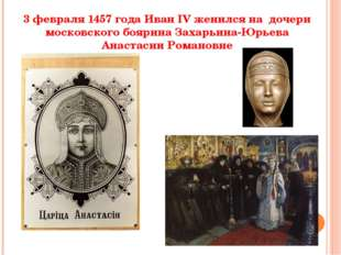 3 февраля 1457 года Иван IV женился на дочери московского боярина Захарьина-Ю