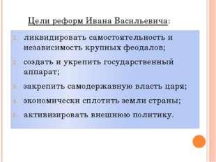Цели реформ Ивана Васильевича: ликвидировать самостоятельность и независимост