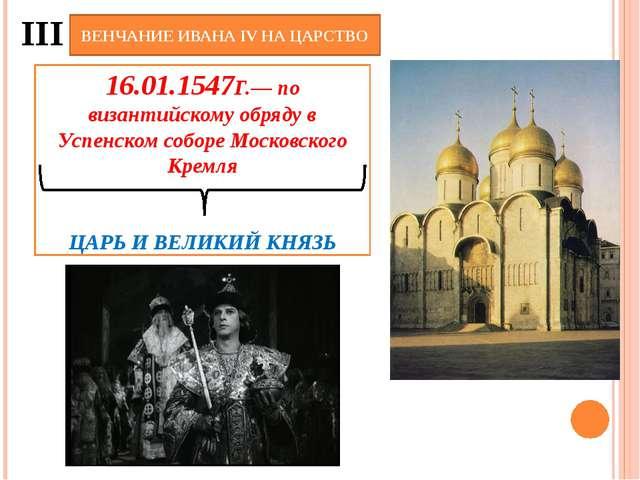 III ВЕНЧАНИЕ ИВАНА IV НА ЦАРСТВО 16.01.1547Г.— по византийскому обряду в Успе...