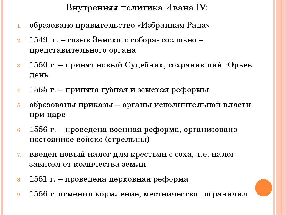 Внутренняя политика Ивана IV: образовано правительство «Избранная Рада» 1549...