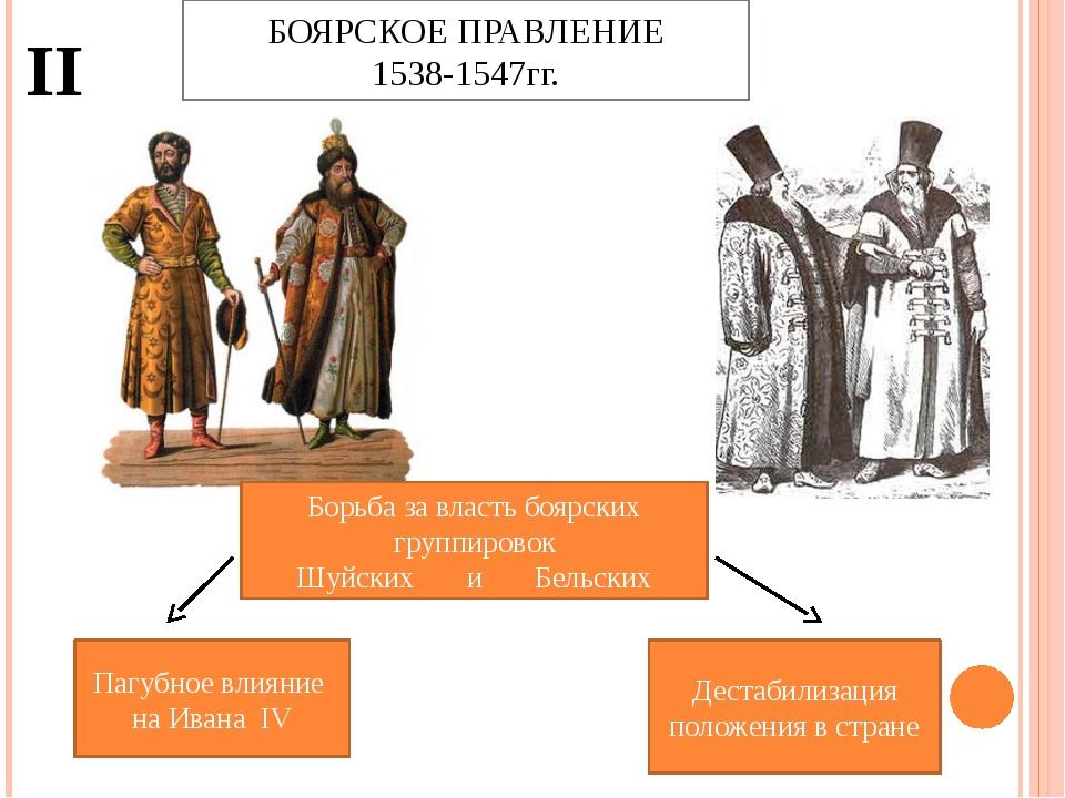 БОЯРСКОЕ ПРАВЛЕНИЕ 1538-1547гг. II Борьба за власть боярских группировок Шуйс...