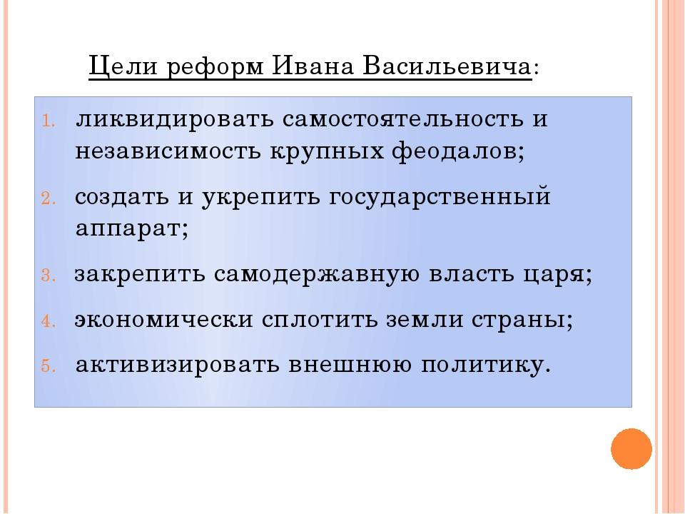 Цели реформ Ивана Васильевича: ликвидировать самостоятельность и независимост...