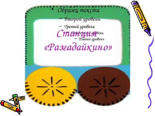 Станция «Разгадайкино»