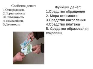 Свойства денег: 1.Однородность 2.Портативность 3.Стабильность 4.Узнаваемость