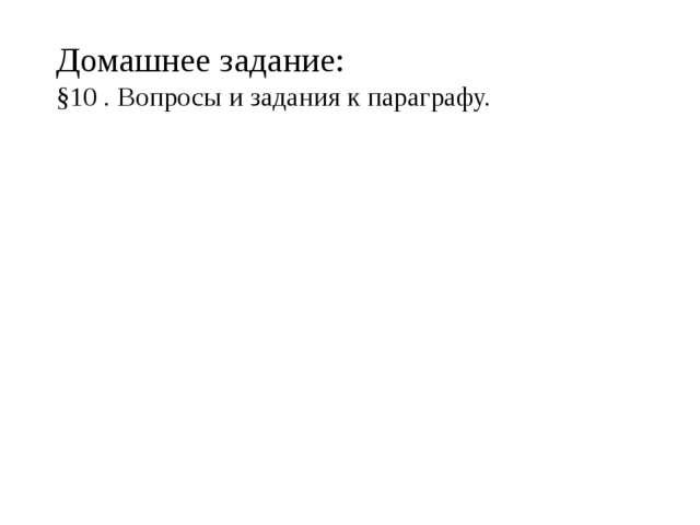 Домашнее задание: §10 . Вопросы и задания к параграфу.