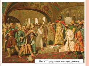 Иван III разрывает ханскую грамоту