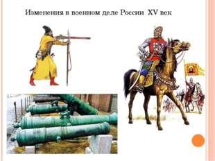 Изменения в военном деле России XV век
