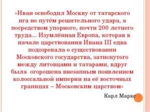 «Иван освободил Москву от татарского ига не путём решительного удара, а посре