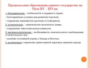 Предпосылки образования единого государства на Руси XV – XVI вв. 1. Экономиче