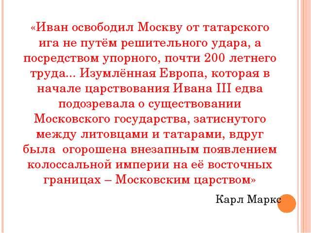 «Иван освободил Москву от татарского ига не путём решительного удара, а посре...