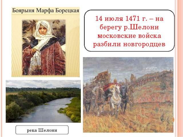 14 июля 1471 г. – на берегу р.Шелони московские войска разбили новгородцев ре...