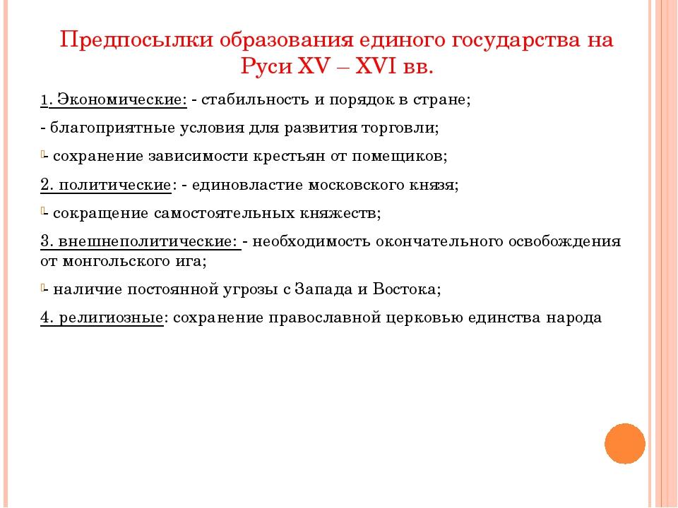 Предпосылки образования единого государства на Руси XV – XVI вв. 1. Экономиче...