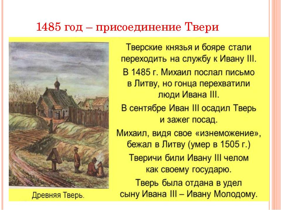 1485 год – присоединение Твери