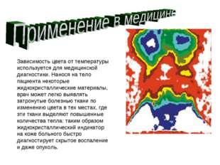 Зависимость цвета от температуры используется для медицинской диагностики. На