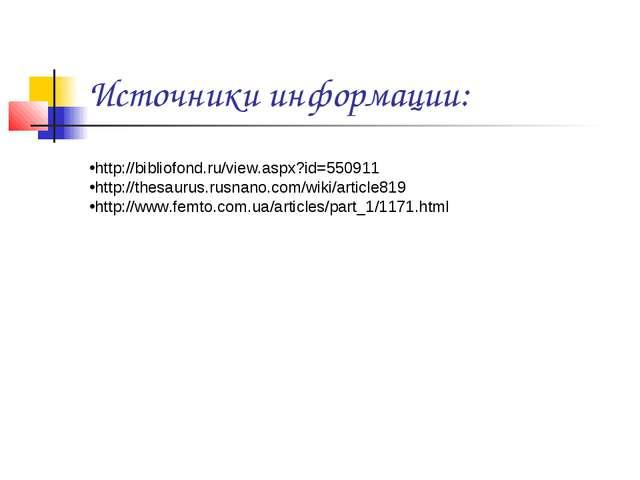 Источники информации: http://bibliofond.ru/view.aspx?id=550911 http://thesaur...