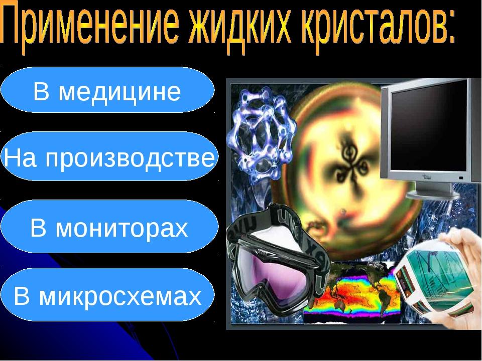 В медицине На производстве В мониторах В микросхемах