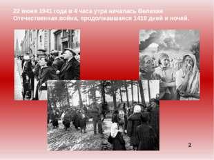 22 июня 1941 года в 4 часа утра началась Великая Отечественная война, продолж