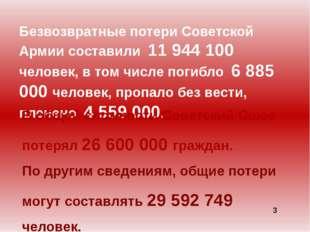 Безвозвратные потери Советской Армии составили 11 944 100 человек, в том числ