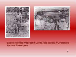 Гришин Николай Фёдорович, 1925 года рождения, участник обороны Ленинграда 5