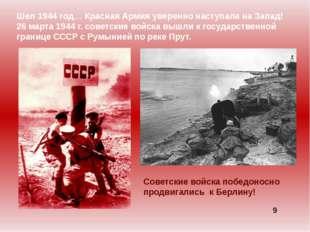 Шел 1944 год… Красная Армия уверенно наступала на Запад! 26 марта 1944г. сов