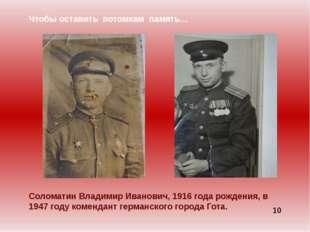 Чтобы оставить потомкам память… Соломатин Владимир Иванович, 1916 года рожден