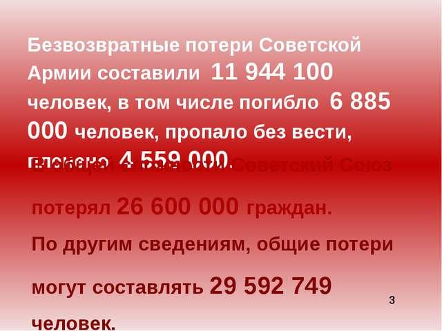 Безвозвратные потери Советской Армии составили 11 944 100 человек, в том числ...