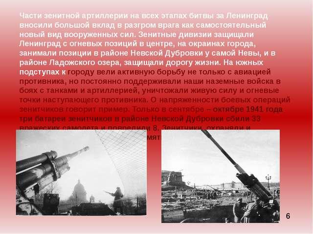 Части зенитной артиллерии на всех этапах битвы за Ленинград вносили большой в...