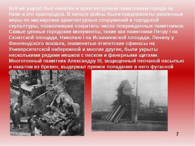 Всё же ущерб был нанесён и архитектурным памятникам города на Неве и его приг...