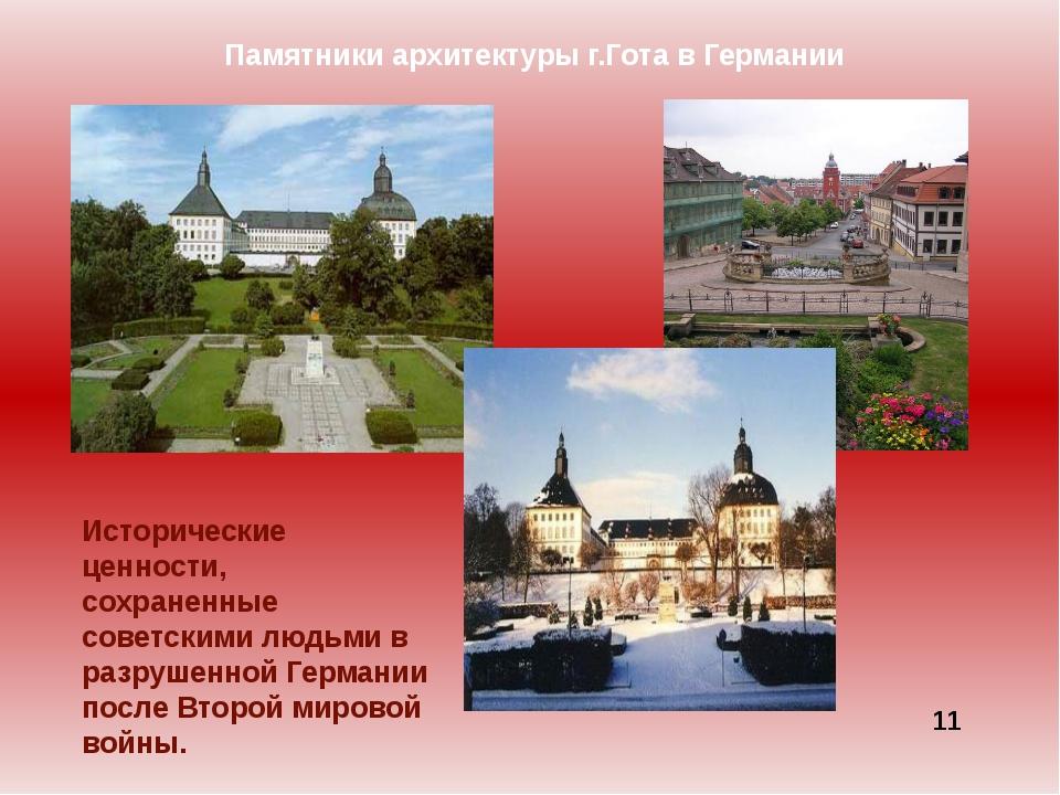 Памятники архитектуры г.Гота в Германии Исторические ценности, сохраненные со...
