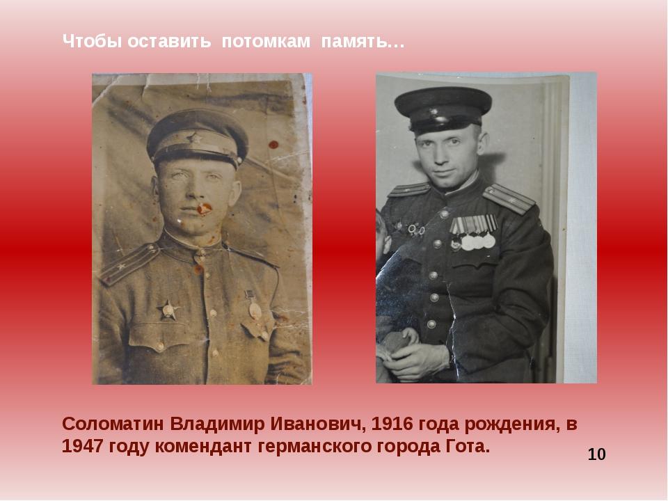 Чтобы оставить потомкам память… Соломатин Владимир Иванович, 1916 года рожден...