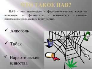ЧТО ТАКОЕ ПАВ? ПАВ - это химические и фармакологические средства, влияющие н